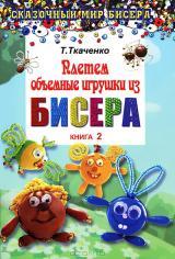 Книга, которая лежит перед вами, является доступным руководством по бисероплетению для детей и взрослых. .